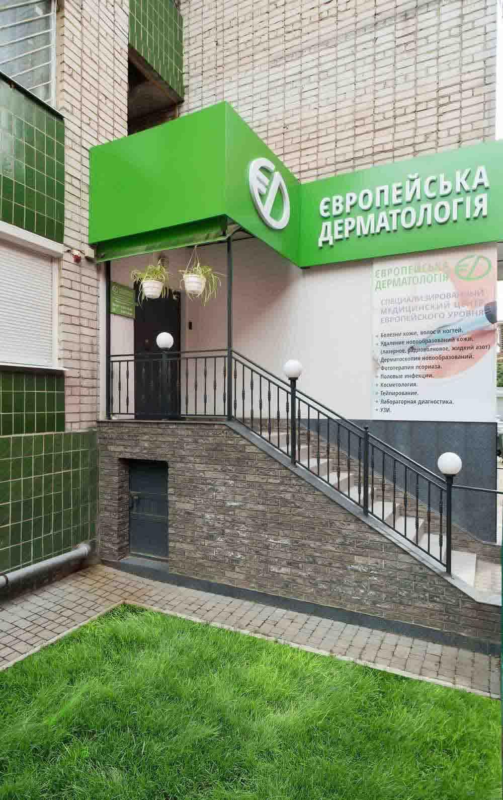 Медицинский центр Европейской дерматологии